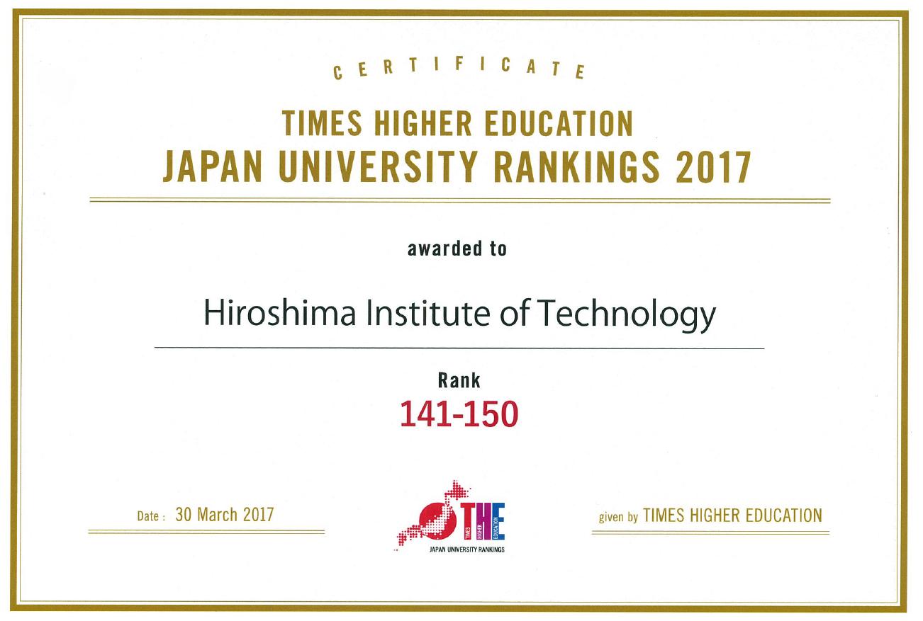 「THE 世界大学ランキング 日本版2017」証明書
