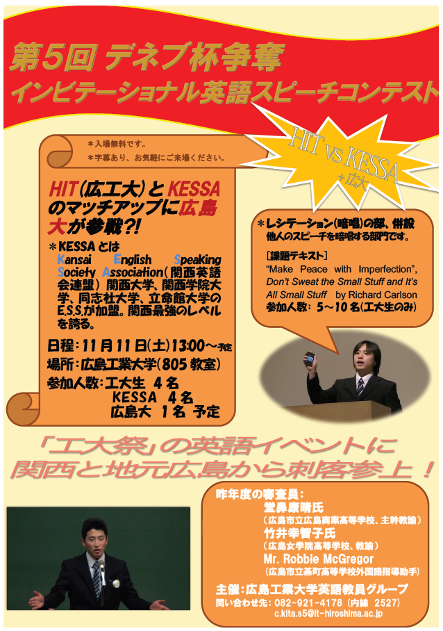 英語スピーチコンテスト ポスター