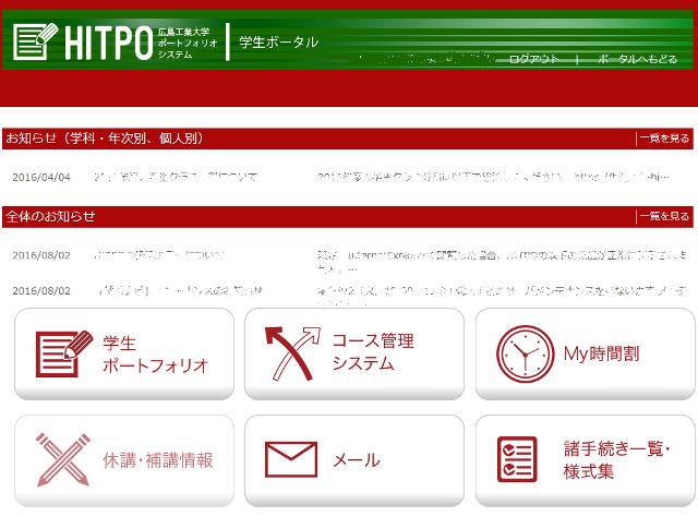 HITPOのトップ画面。ノートパソコンがあれば、いつでもどこでもHITPOにログイン可能。活動の計画や実績を記録することはもちろん、休講・補講情報や、大学からのお知らせなどを確認することもできます。