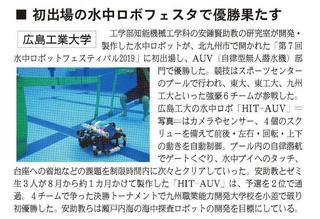 【清刷り】11月27日 東京ビジネスアイ 12版 i特6.jpg