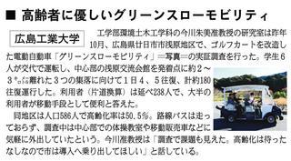 20年1月【清刷】大学発.jpg