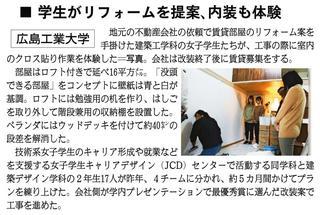 20年2月【清刷】大学発.jpg