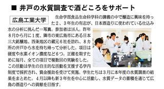 20年3月【清刷】大学発.jpg