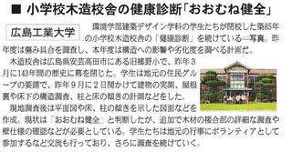 20年4月【清刷】大学発.jpg