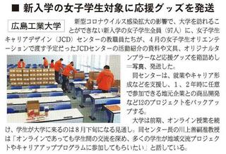 20年5月【清刷】大学発.jpg