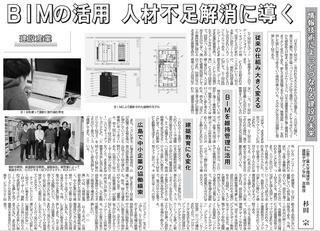 日刊工業新聞2020.08.19.jpg