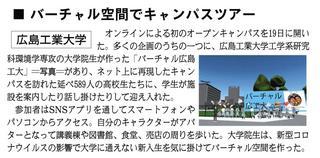 20年7月【清刷】大学発.jpg