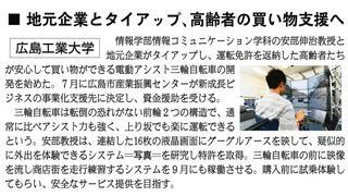 20年8月【清刷】大学発.jpg