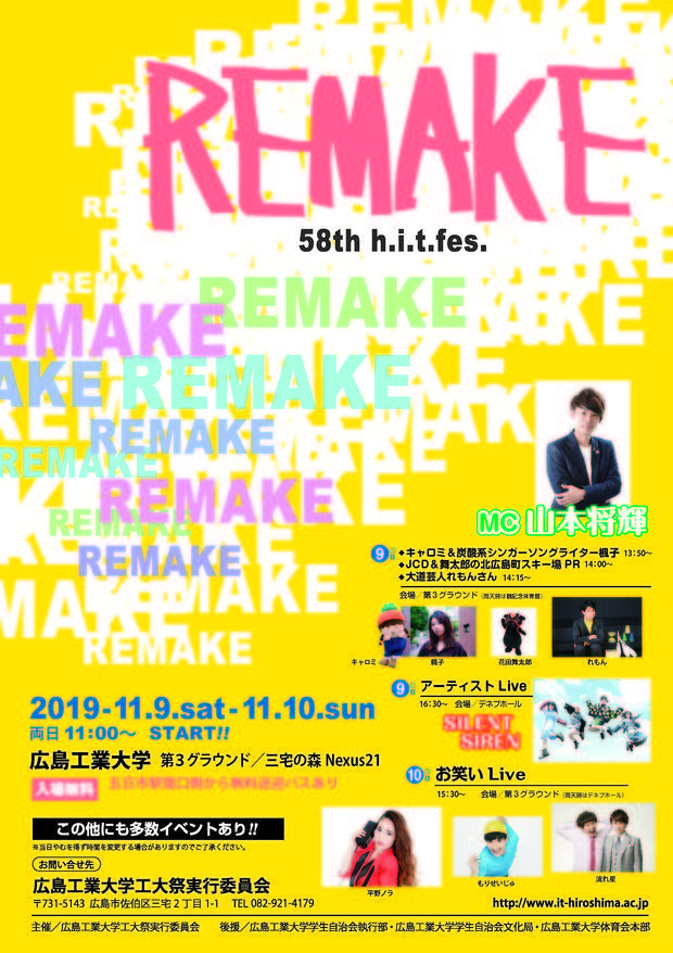 http://www.it-hiroshima.ac.jp/news/festival22.jpg