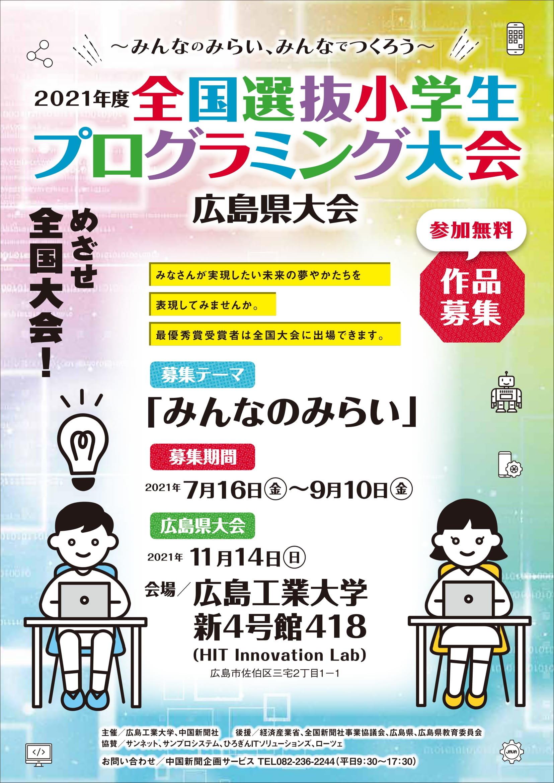 2021年度全国選抜小学生プログラミング大会.jpg