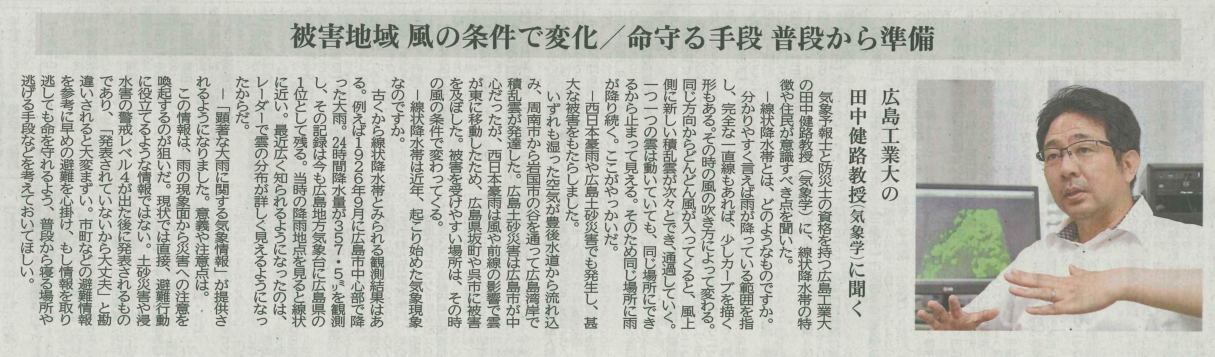 2021.7.4(8面)朝刊.jpg