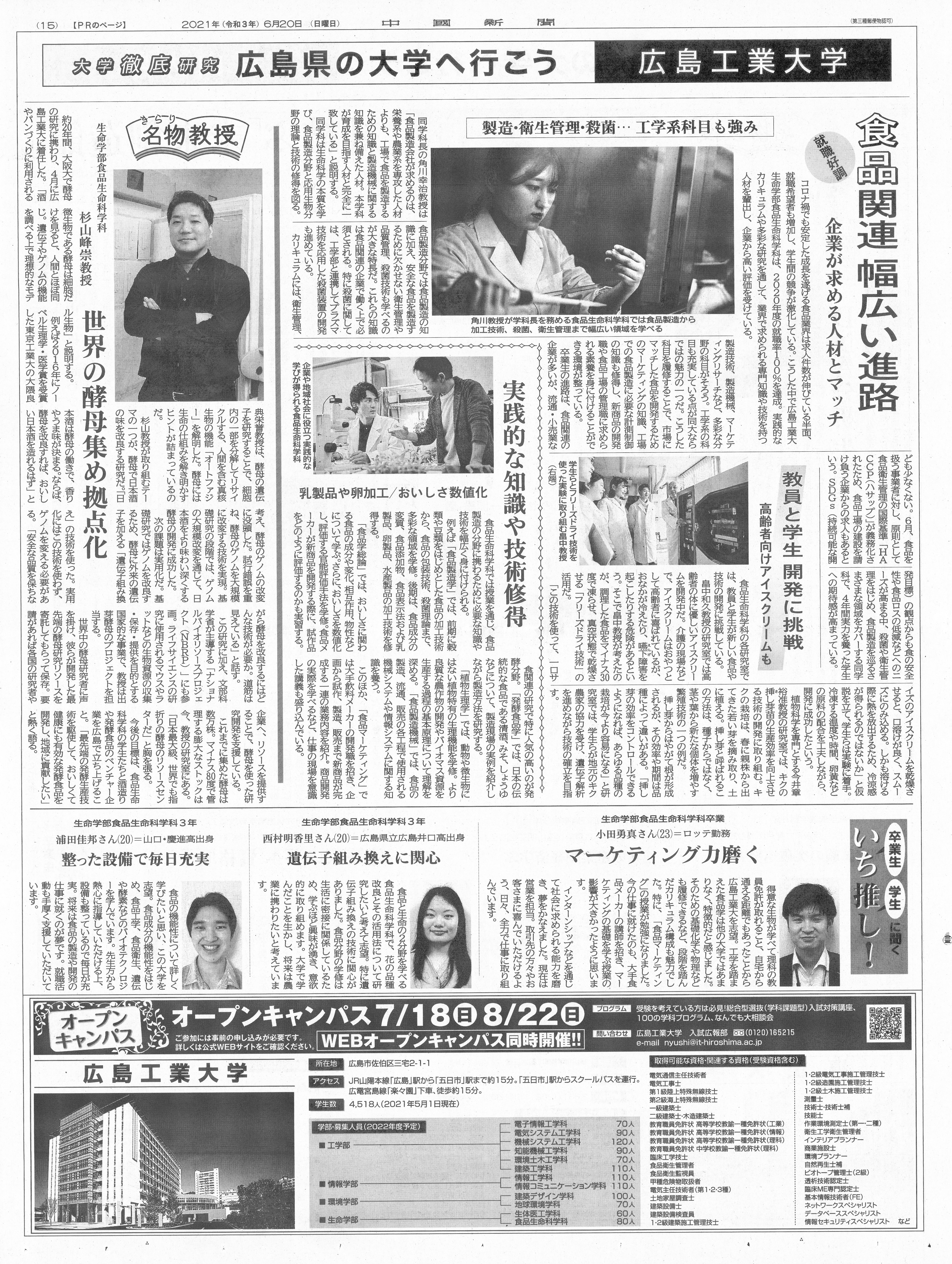 (中国新聞_大学徹底研究).png