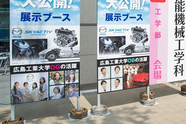 広島工業大学を卒業したOB・OGたちが、マツダ車の開発に携わっています。