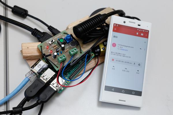 音センサによる騒音検知システム。騒音だと判断されると、このようにメールで通知が届きます。