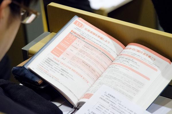 応募手続きは、本学オリジナルの就職活動の手引書「PLACEMENT GUIDEBOOK」を用いて解説