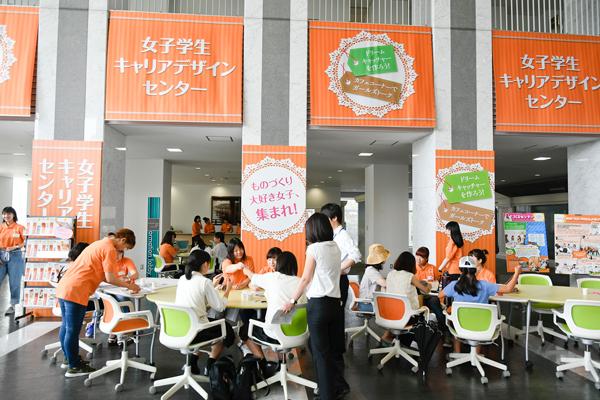 女子学生キャリアデザイン(JCD)センターも、女子高生を迎える準備は万端。