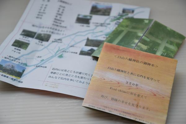 鳥居の写真を観音開きに広げると、臼山八幡神社の歴史や、石内の桜情報、史跡等のマップが載っているパンフレットに