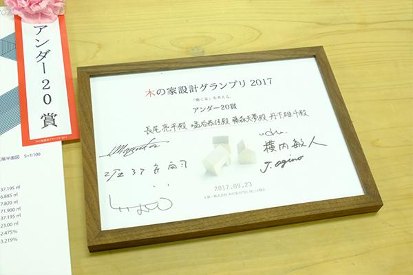 アンダー20賞の賞状