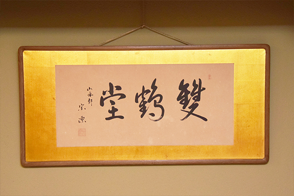 こちらは上田宗箇流先代の家元「宗源」の筆による額。茶道部の宝といっても過言ではない大変貴重なものです。