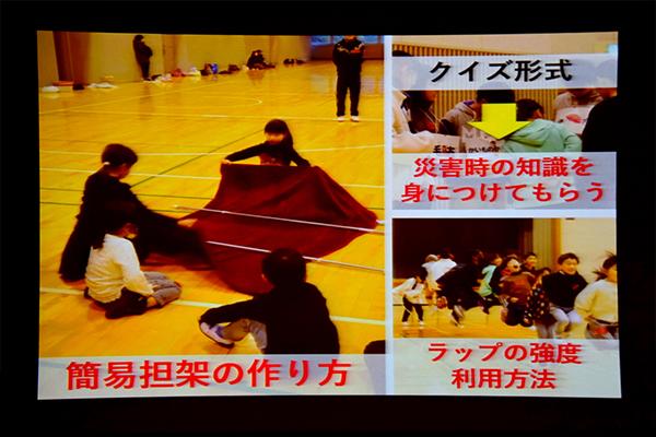 防災運動会の様子をスライドで報告。クイズ形式の種目なども取り入れ、被災時の知識を広めることができました。