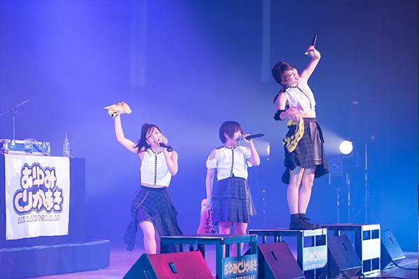 メンバーは「あゆみさん」「くりかさん」「まきさん」の3人。アイドルフェスだけでなく屋外ロックフェスにも参戦している注目のアイドルパンクDJユニットです。