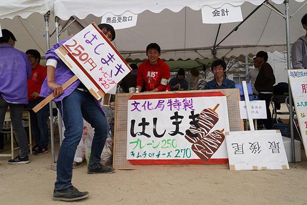 一つでも多く販売しようと文化局はプラカード持って会場を練り歩き、「はしまき」を宣伝。