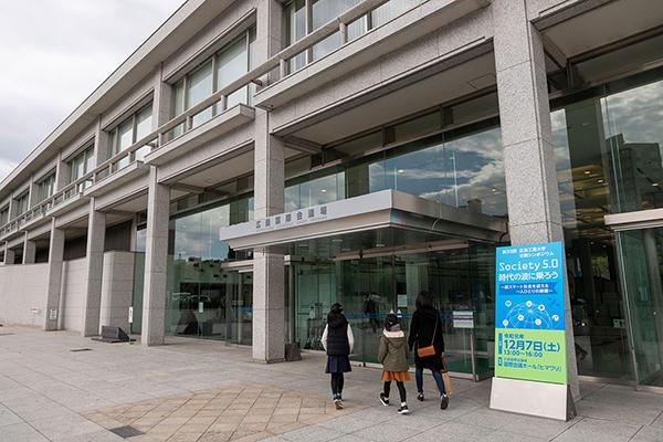 12月7日(土)にシンポジウムが開催された広島国際会議場。